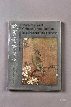 A BOOK ON MASTERPIECES OF CHINESE ALBUM PAINTING IN THE NATIONAL PALACE MUSEUM