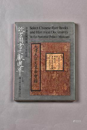 A BOOK ON SELECT CHINESE RARE BOOKS AND HISTORICAL DOCUMENTS IN THE NATIONAL PALACE MUSEUM