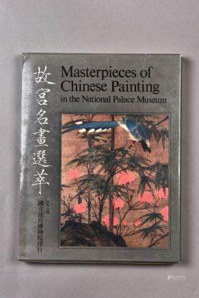 A BOOK ON MASTERPIECES OF CHINESE PAINTING IN THE NATIONAL PALACE MUSEUM