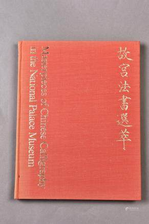 A BOOK ON MASTERPIECES OF CHINESE CALLIGRAPHY IN THE NATIONAL PALACE MUSEUM