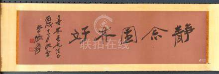 Manner of Zhang Daqian (Chinese, 1899-1983), Calligraphy, ink on aubergine colored paper, with