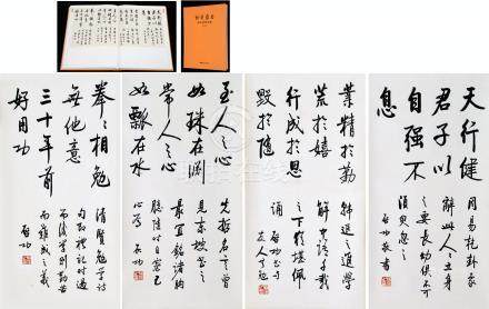 FOUR PANELS OF CHINESE SCROLL CALLIGRAPHY WITH PUBLICATION