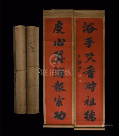 CHINESE SCROLL CALLIGRAPHY COUPLET ON RED PAPER
