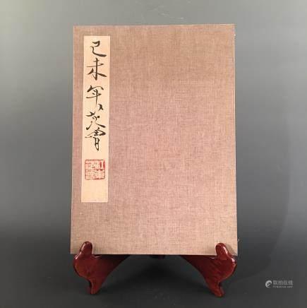 Chinese 'Yi Wei Nian Fan Zeng' Painting Album