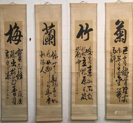4 Pieces of Chinese Hanging Scroll of 'Plum, Orchid, Bamboo and Chrysanthemum' Painting