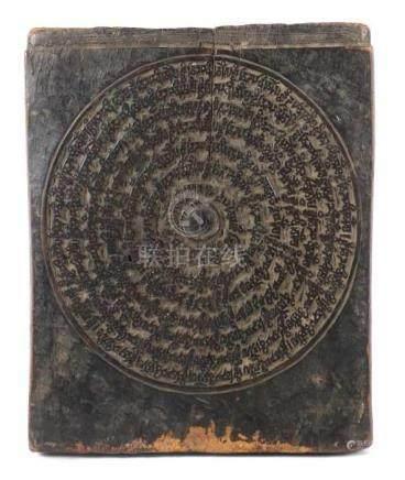 Druckstock mit SchriftNepal/Tibet, 19./20. Jh., Holz, beidseitig beschnitzte Holzplatte, je mit