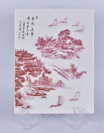 段金利 珊瑚红山水瓷板