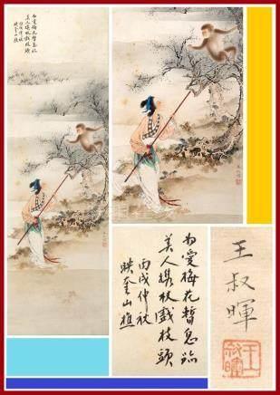 WANG Shuhui / 王叔晖  (1912-1985) Jeune femme tentant de chasser un singe espi