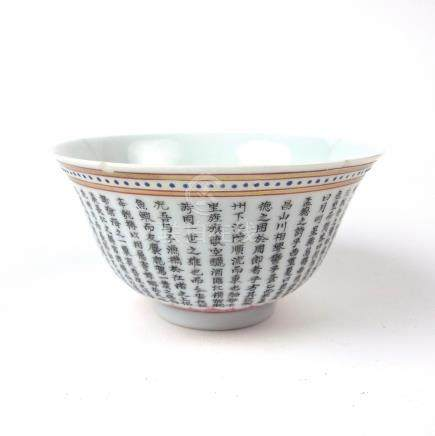 A Chinese porcelain inscribed bowl.