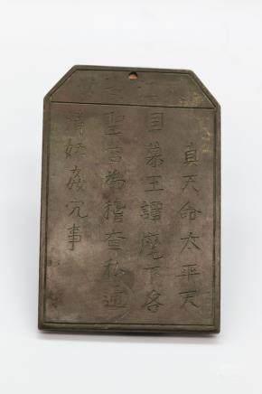 CHINESE BRONZE BADGE