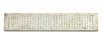 AN UNUSUAL INSCRIBED TABLET 26 cm long