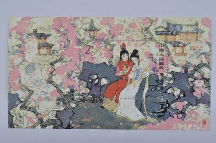 An unmounted mint condition China 1981 stamp with border 'Dream of Red Mansion'