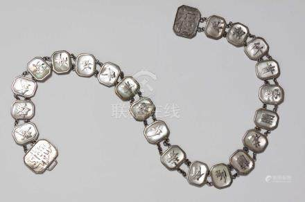 A CHINESE EXPORT SILVER AND MOTHER-OF-PEARL BELT NOT SUITABLE FOR EXPORTComprising: twenty-one