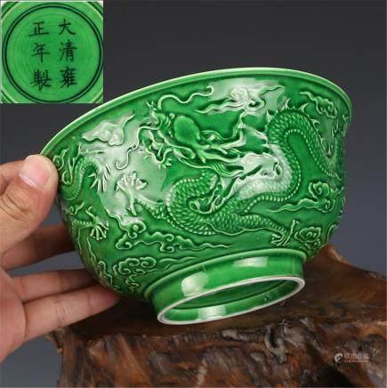 Yongzheng Peacock Green Glaze Dragon Bowl 15.5 cm high 7.5 cm