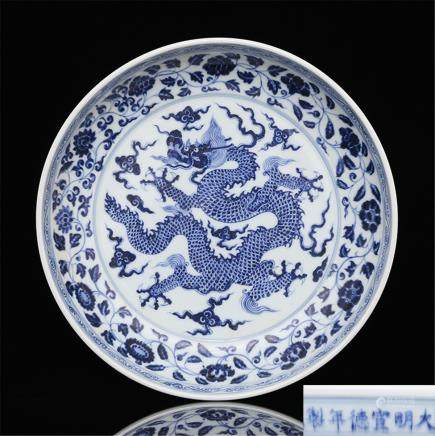 Ming Xuande Year System Blue and White Porcelain Wrapped Dragons Wear Cloud Patterns