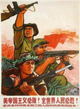 Four Chinese Cultural Revolution poster,