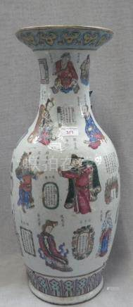 A LARGE CHINESE VASE decorated with figures in traditional costume and script, 61cm high (old damage
