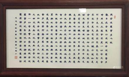 Chinese Framed Porcelain Painting 'Heart Sutra'
