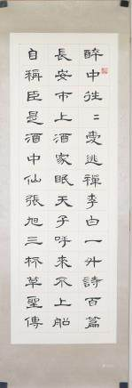 Chinese Ink Calligraphy on Paper Roll Stamped