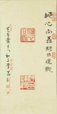 Chinese Imperial Seal Art and Calligraphy Signed