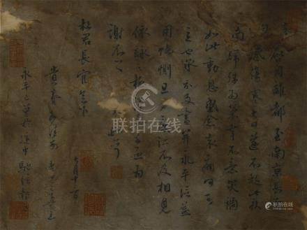 ONE PAGE OF CHINESE HANDWRITTEN CALLIGRAPHY
