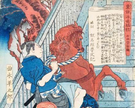 YOSHITOSHI. Magaki Heikuro climbs the staircase with his hor