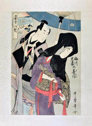 UTAMARO I. Happy Togetherness for Umegawa and Chûbei (Umegaw