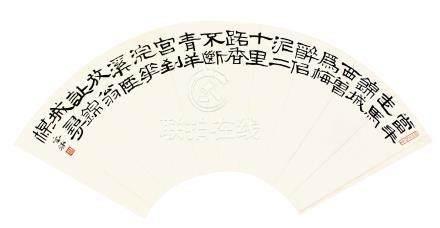 潘宏湘  書法 扇面