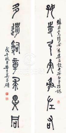 吳昌碩  篆書七言聯