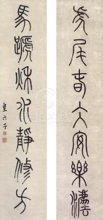 皇六子  篆書七言聯