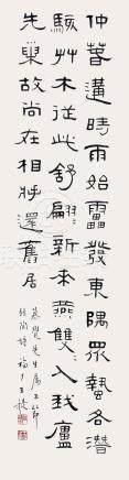 王福厂  書法