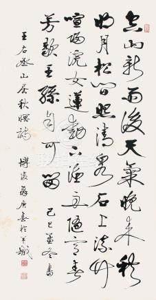 蘇庚春  書法