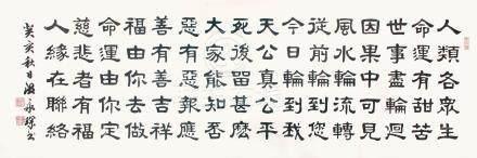 溫永琛  書法