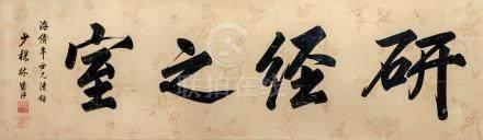林則徐  書法