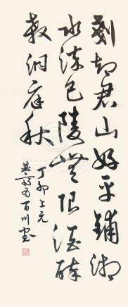 李曲齋  書法