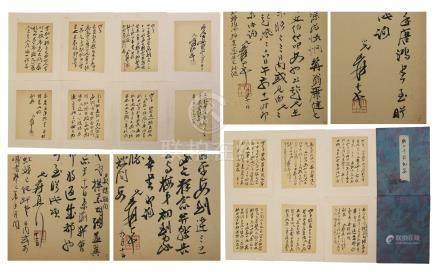 A BOOK OF CHINESE HANDWRITTEN CALLIGRAPHY