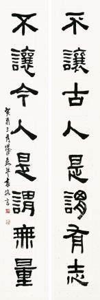 吴平-隶书八言联