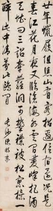 陈鹏年-书法