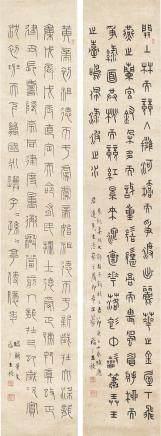 王福庵-金文琴条、临新量文琴条(二件一组)