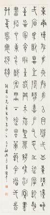 陈半丁-金文书法