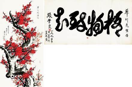 张学良、廖静文-书法、红梅(二件一组)