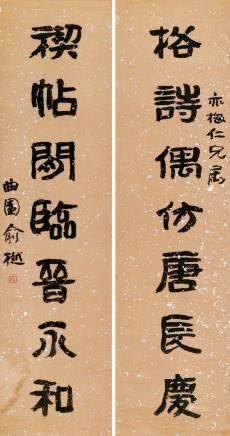 俞樾-行书七言联