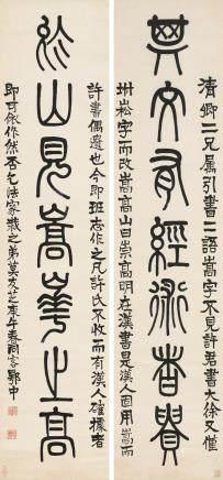 莫友芝-篆书七言联