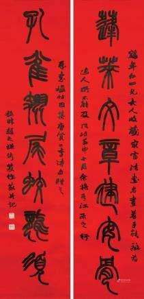 赵之谦-红底篆书七言联