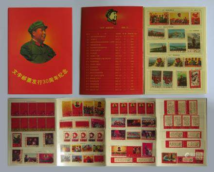 Chinese Stamp Collection Album Of Mao