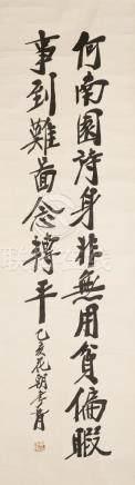 A CALLIGRAPHY MANUSCRIPT BY ZHENG XIAOXU(1860~1938)
