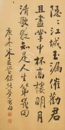 A CALLIGRAPHY MANUSCRIPT BY ZHU JIUYING(1898~1996)