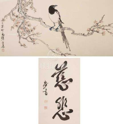 A CALLIGRAPHY MANUSCRIPT AND A PAINTING BY CHEN