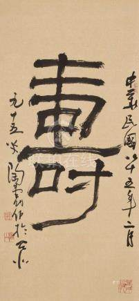 TAO SHOUBO, CALLIGRAPHY MANUSCRIPT