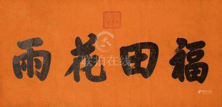 A CALLIGRAPHY MANUSCRIPT BY HIS MAJESTY QIANLONG